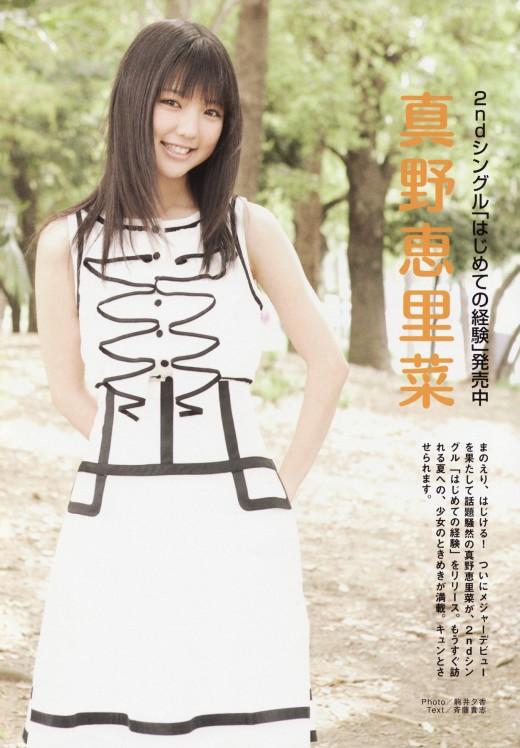 mano_erina_yanyan_magazine_09