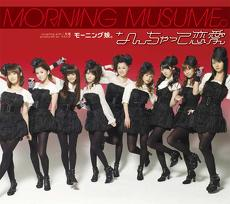 Morning_Musume_nanchate_Renai