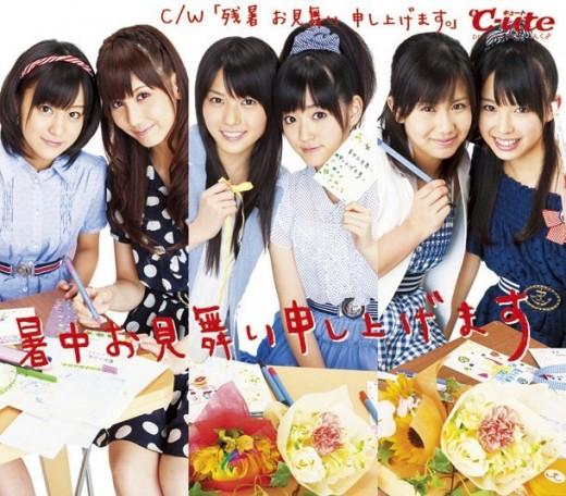c-ute_shochuu_omimai_moshiagemasu_cover11