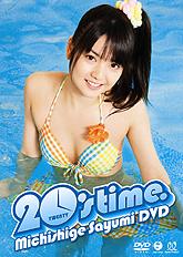Michishige_Sayumi_20s_time_DVD_cover