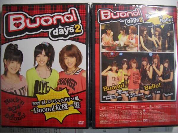 Buono_Days_DVD_Bello_001