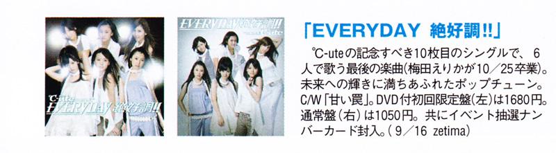 C-ute_EVERYDAY_Zekkouchou_Cover