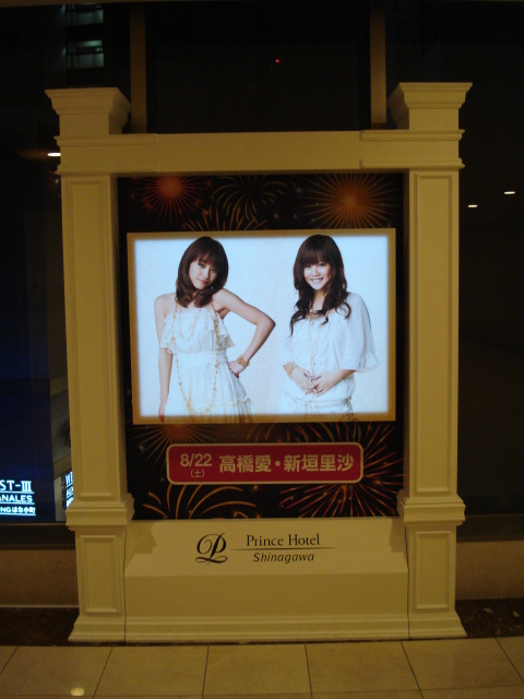Takahashi_Ai_niigaki_Risa_Summer_Dinner_Show_05
