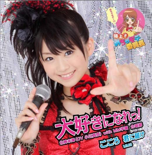 Daisuki-ni-Nare-Limited-A