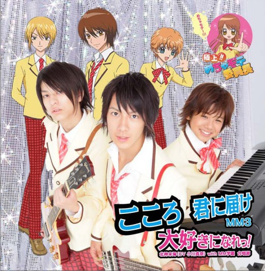 Daisuki-ni-Nare-Limited-B