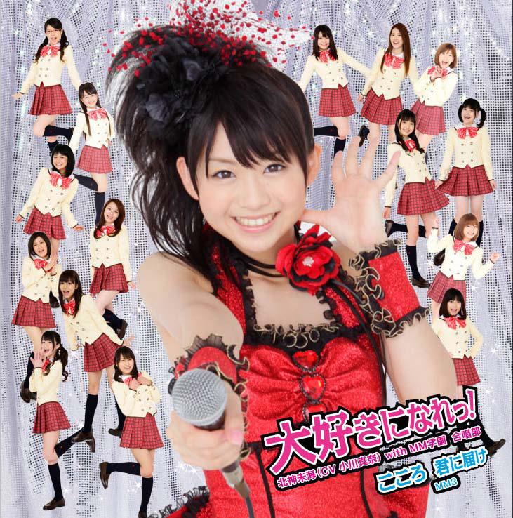 Daisuki-ni-Nare-Limited-C
