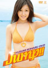 Kusumi_Kuharu_Jump_ImageDVD