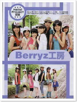 kindai_0808_berryz_01