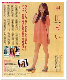 Aya_Matsuura_002
