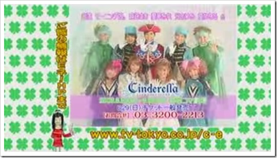 cinderella_CM_001