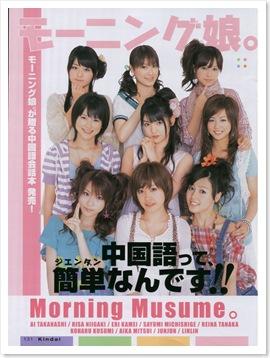 Morning_Musume_Kindai_2008_01
