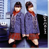 W_1st_single_Koi_no_Vacance-Alternate_cover