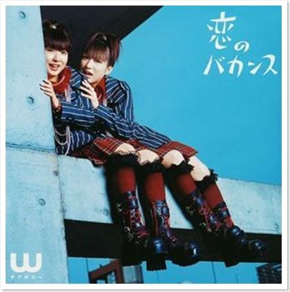 W_1st_single_Koi_no_Vacance